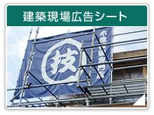 建築現場広告シート