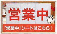 オリジナル現場広告シート
