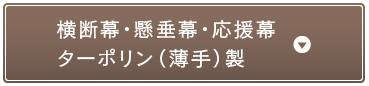 横断幕・懸垂幕・応援幕ターポリン(薄手)製