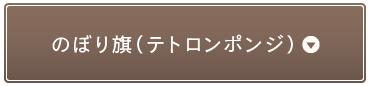 のぼり旗(テトロンポンジ)
