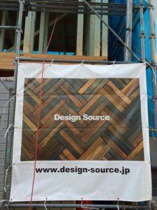 Design Source 様 現場シート