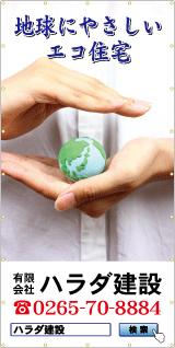 地球にやさしいエコ住宅2