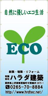自然にやさしいエコ生活