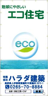 地球にやさしいエコ住宅