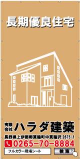 長期優良住宅2