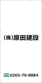 ㈱原田建設