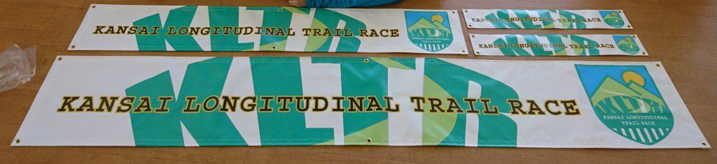 関西縦断トレイルレース   大会バナー製作