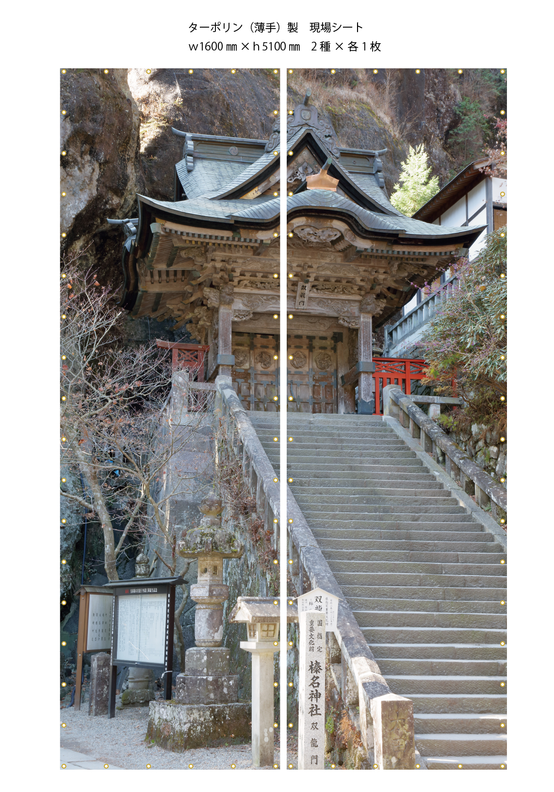 榛名神社の改修工事の養生シートを製作いたしました!