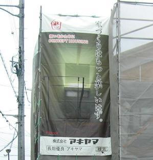 アキヤマ様 現場イメージシート